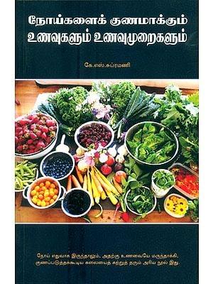 Noigalai Gunamakkum Unavugalum- Cure Diseases Diets (Tamil)