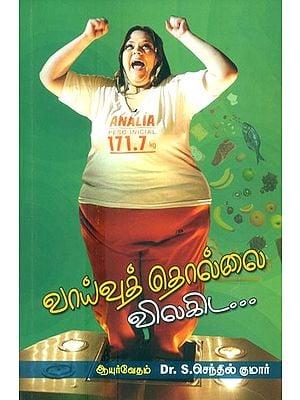 Vayu Thollai Vilakida- Get Rid Of Flatulemce (Tamil)