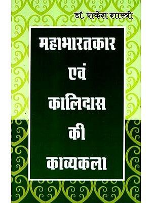 महाभारतकार एवं कालिदास की काव्यकला- Poetry Of Mahabharatakar And Kalidas
