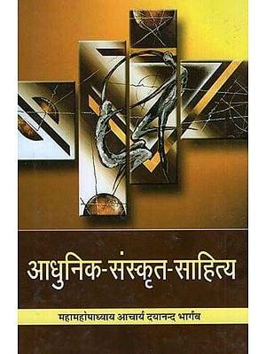 आधुनिक संस्कृत साहित्य - Modern Sanskrit Literature