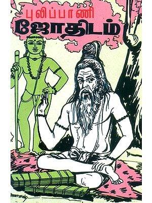 Pulipani Astrology (Tamil)