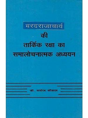 वरदराजाचार्य की तार्किक रक्षा का समालोचनात्मक अध्ययन : A Critical Study of Varadaraja Acharya's Logical Defense