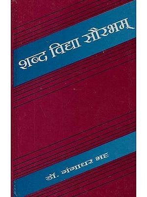 शब्द विद्या सौरभम् : Sabda Vidya Saurabham