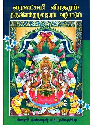 Vara Lakshmi Vrata Deep Pujan And Worship (Tamil)