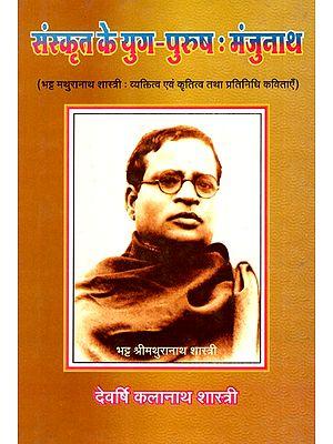 संस्कृत के युग-पुरुष : मंजुनाथ- Age-Purusha Of Sanskrit: Manjunath