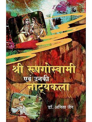 श्री रूपगोस्वामी एवं उनकी नाट्यकला : Sri Roop Goswami and His Theatrical Art