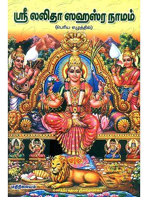 Sri Lalita Sahasranama Sri Lalita Sahasra Namavali Sri Lalita Trisathi Namavali (Tamil)