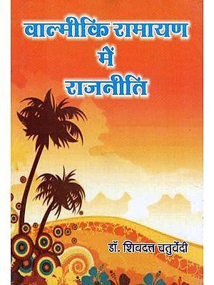 वाल्मीकि रामायण में राजनीति - Politics in Valmiki Ramayana