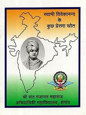 स्वामी विवेकानन्द के कुछ प्रेरणा स्रोत - Some Inspirations Of Swami Vivekananda