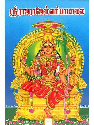 Sri Rajarajeswari Pamalai (Tamil)