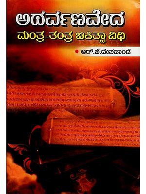 Atharvaveda Mantra- Tantra Chikitsa Vidhi (Kannada)