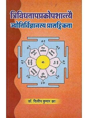 त्रिविधतापप्रकोपशान्त्यै ज्योतिर्विज्ञानस्य प्रसङ्गिकता - Trividhatap Prakadshantyai Jyotir Vigyanasya Relevance
