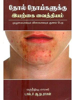 Tholi Noigalukku Iyarkai Vaithiyam- Natural Remedies For Skin Diseases (Tamil)