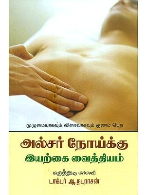 Ulsar Noikku Iyarkai Vaithiyam- Natural Remedies For Ulcers (Tamil)