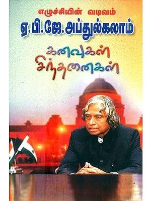 Dr. A. P. J. Abdul Kalam's Meeting (Tamil)
