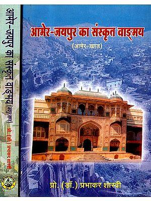 आमेर-जयपुर का संस्कृत वाङ्मय- Amer-Jaipur Sanskrit Text (Set of 2 Parts)