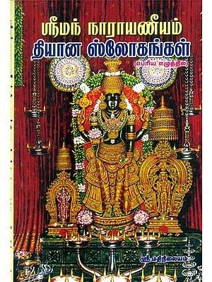 Sriman Narayaniyam- Meditation Slogans (Tamil)