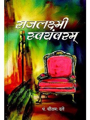 राजलक्ष्मी स्वयंवरम् - Rajalakshmi Swayamvaram