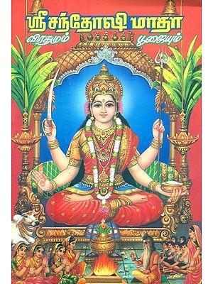 Shri Santoshi Mata Vrata And Katha (Tamil)