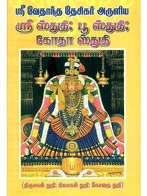 Sri Stuti Inspired By Sri Vedanta Desikar- Gota Stuti Praise Of The Goddess Land And Praise Of The Goddess (Tamil)