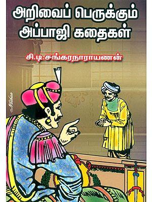 Abhaji Stories That Increase Knowledge (Tamil)