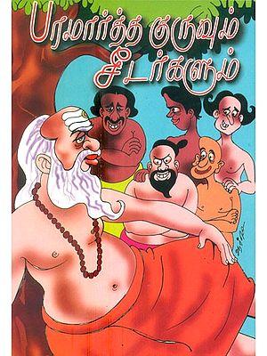 Paramatman Guru And Disciples (Tamil)