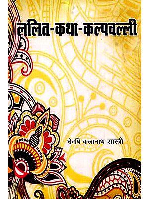 ललित-कथा-कल्पवल्ली - Lalit- Katha- Kalpavalli