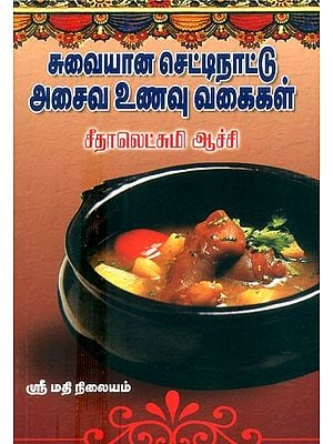 Delicious Chettinad Types Of Non-Vegetarian Food (Tamil)