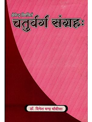 चतुर्वर्ग संग्रह: - Chaturvarga Sangreh  (An Old and Rare Book)