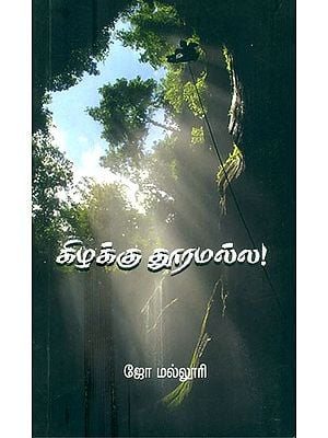 East Is Not Far (Tamil)