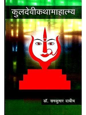 कुलदेवीकथामाहात्म्य- Kuldevi Kathaamahatmya