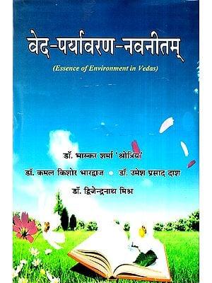वेद-पर्यावरण - नवनीतम्- Veda-Environment - Navneetam