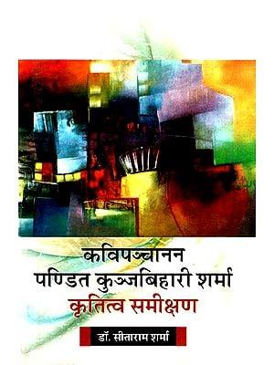 कविपञ्चानन पण्डित कुञ्जबिहारी शर्मा- Kavipanchanan Pandit Kunjbihari Sharma