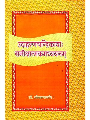 उदाहरणचन्द्रिकायाः समीक्षात्मकमध्ययनम्- Udaaharanachandrikaayaah Sameekshaatmakamadhyayanam