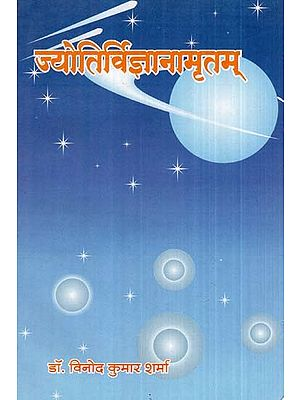 ज्योतिर्विज्ञानामृतम्- Jyotir Vigyanamrutam