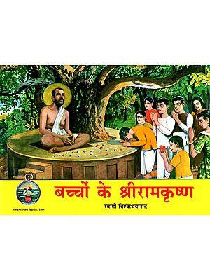 बच्चों के श्रीरामकृष्ण- Children''s Sri Ramakrishna