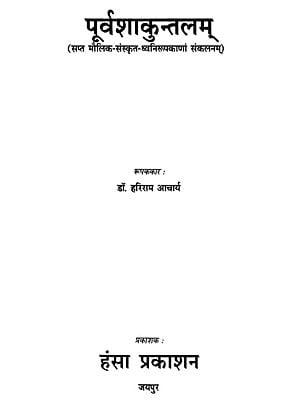 पूर्वशाकुन्तलम् (सप्त मौलिक-संस्कृत-ध्वनिरूपकाणां संकलनम्)- Poorva Shakuntalam