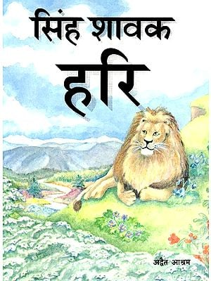 सिंह शावक हरि- Lion Cub Hari
