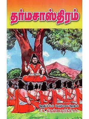 Dharma Shastra (Tamil)