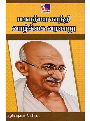 Biography Of Mahatma Gandhi (Tamil)