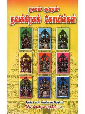 Healing Navagraha Temples (Tamil)