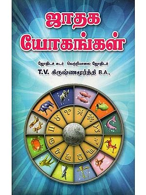 Horoscope Yogas (Tamil)