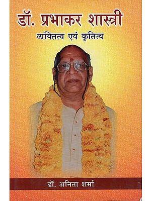 डॉ प्रभाकर शास्त्री - Dr. Prabhakar Shastri (Personality and Creativity)