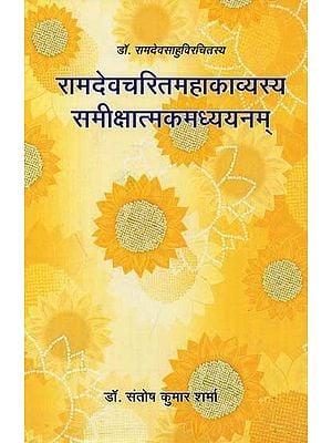 रामदेवचरितमहाकाव्यस्य समीक्षात्मकमध्ययनम् : Ramadeva Charita Mahakavyasya Sameekshaatmaka Madhyayanam