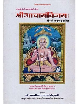 श्री आचार्य विजय - Shri Acharya Vijay- With Hindi Translation