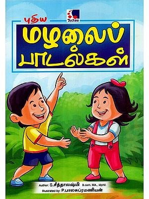 New Nursery Rhymes: A Pictorial Book (Tamil)