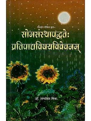 सोमसंस्थापध्दते: प्रतिपाद्यविषयविवेचनम् : Somasanstha Padhdate: Pratipada Vishya Vivechanam