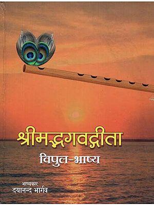 श्रीमद्भगवद्गीता - Shrimad Bhagavad Gita (Vipul Bhashya)