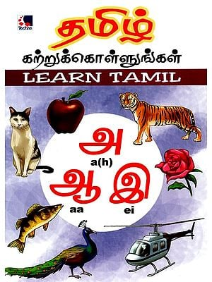 Learn Tamil: A Pictorial Book (Tamil)