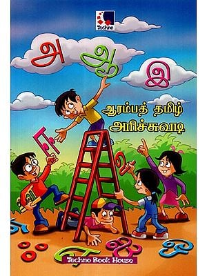 Early Tamil Alphabet: A Pictorial Book (Tamil)